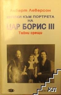 Щрихи към портрета на Цар Борис III. Книга 2: Тайни срещи