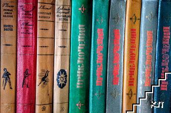 """Приключения. Комплект из 6-ти книг / Библиотека """"Приключений"""". Серия 1. Том 3, 8, 11, 13"""