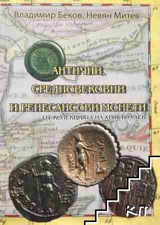 Антични, средновековни и ренесансови монети