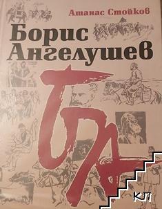 Борис Ангелушев