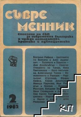 Съвременник. Бр. 2 / 1982