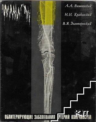 Облитерирующие заболевания артерий конечностей