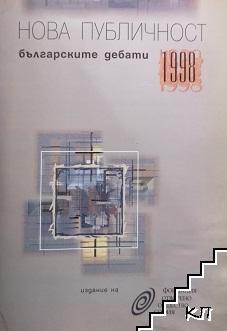 Новата публичност. Българските дебати 1998