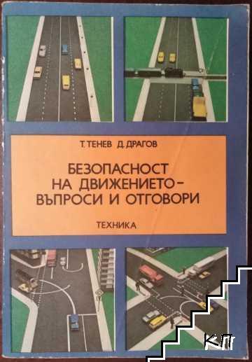 Безопасност на движението - въпроси и отговори