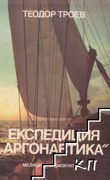 """Експедиция """"Аргонавтика"""""""