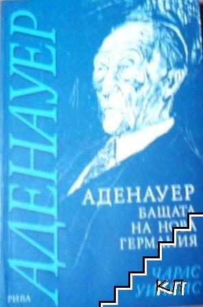 Аденауер - бащата на нова Германия