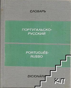 Португальско-русский словарь