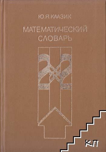 Математический словарь