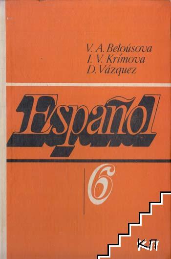 Español para el 6. Grado