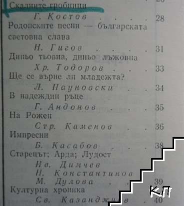 Родопи. Бр. 11 / 1981