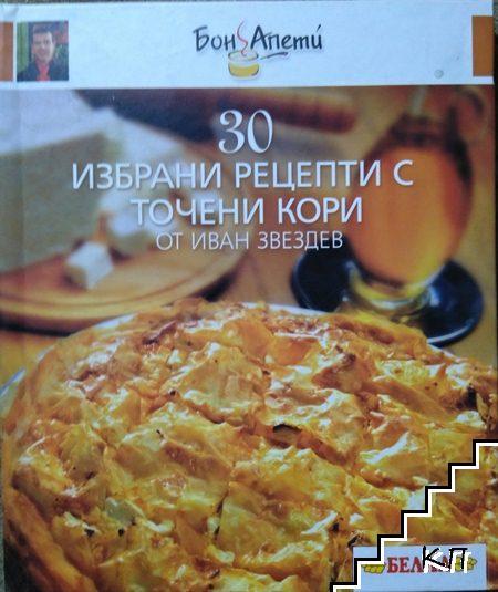 30 избрани рецепти с точени кори