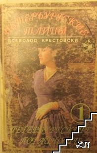 Петербургските потайности. Книга 1