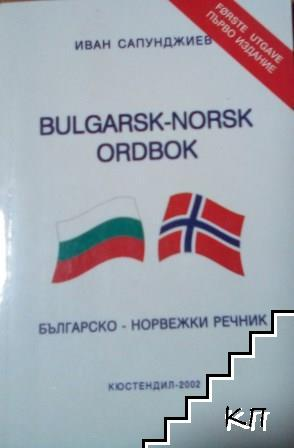 Норвежко-български речник / Българско-норвежки речник