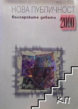 Новата публичност. Българските дебати 2000
