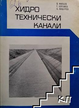Хидротехнически канали