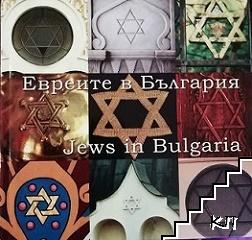 Евреите в България / Jews in Bulgaria