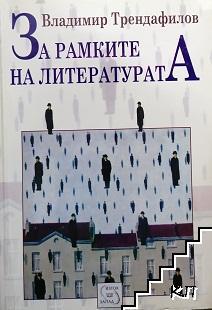 За рамките на литературата