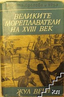 Великите мореплаватели на XVIII век