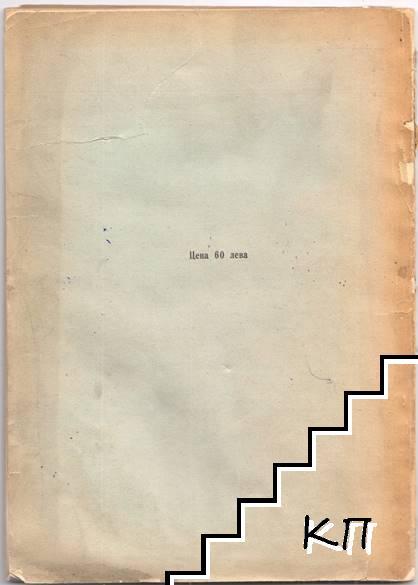 Автобиография, дневници и спомени отъ Казанлъкъ. Томъ 2: 1877-1931