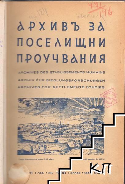 Архивъ за поселищни проучвания. Кн. 1-4 / 1938 (Допълнителна снимка 1)