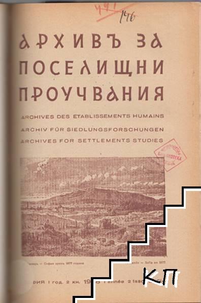Архивъ за поселищни проучвания. Кн. 1-4 / 1938 (Допълнителна снимка 2)