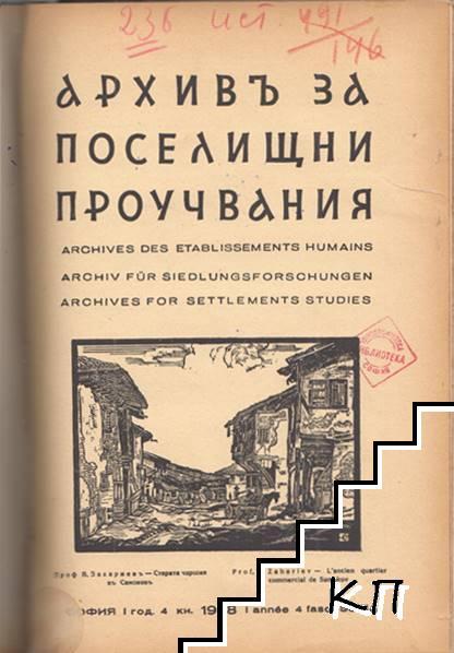 Архивъ за поселищни проучвания. Кн. 1-4 / 1938 (Допълнителна снимка 3)