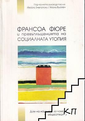 Франсоа Фюре и превъплъщенията на социалната утопия
