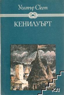 Кенилуърт