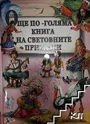 Още по-голяма книга на световните приказки