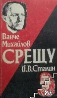 Ванче Михайлов срещу Й. В. Сталин