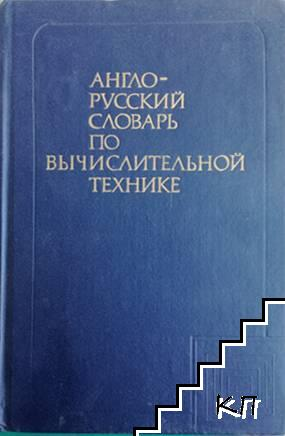 Англо-руский словарь по вычислительной технике