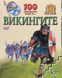 100 интересни неща за... Викингите