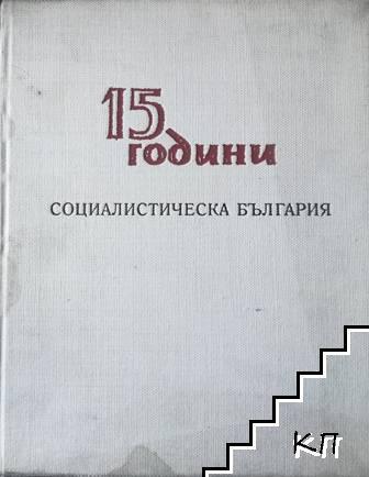 15 години социалистическа България