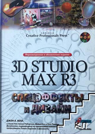 3D Studio Max R3: Спецэффекты и дизайн