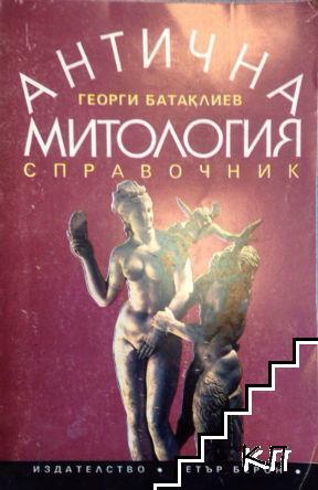 Антична митология. Справочник
