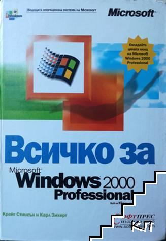 Всичко за Microsoft Windows 2000 Professional