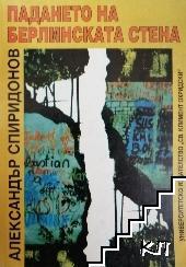 Падането на Берлинската стена