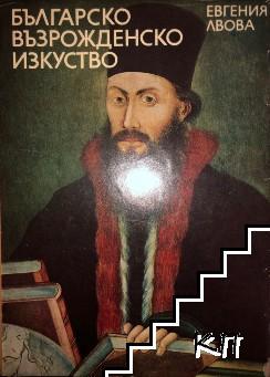 Българско възрожденско изкуство