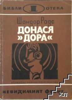 "Донася ""Дора"". Книга 1"
