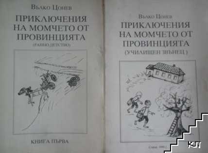 Приключения на момчето от провинцията. Книга 1-2