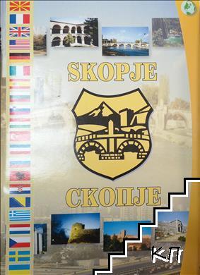 Skopje / Скопje