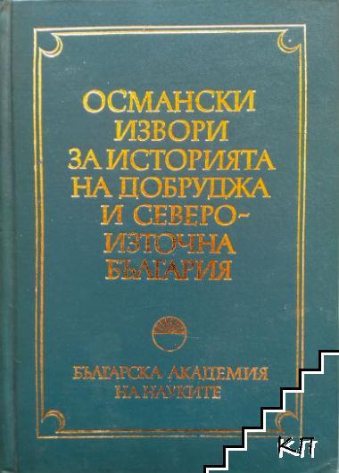 Османски извори за историята на Добруджа и Североизточна България
