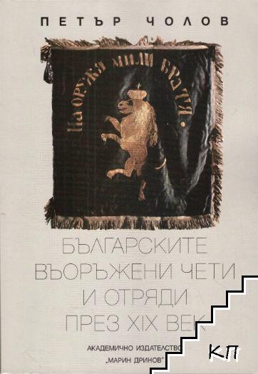 Българските въоръжени чети и отряди през XIX век