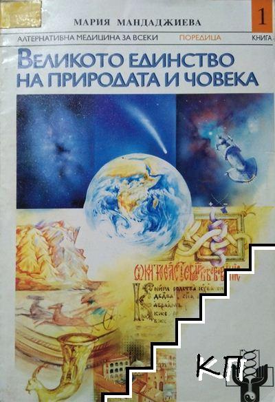 Великото единство на природата и човека. Книга 1