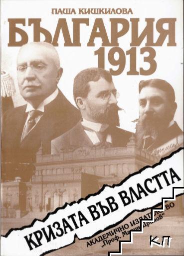 България 1913. Кризата във властта