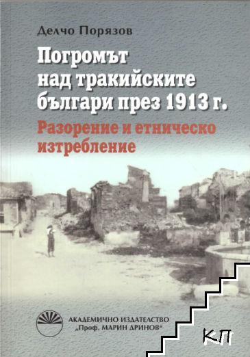 Погромът над тракийските българи през 1913 г.