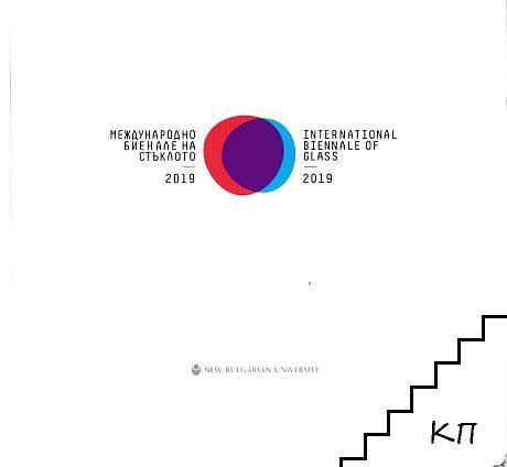 Международно биенале на стъклото - 2019