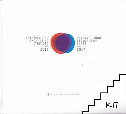 Международно биенале на стъклото - 2017