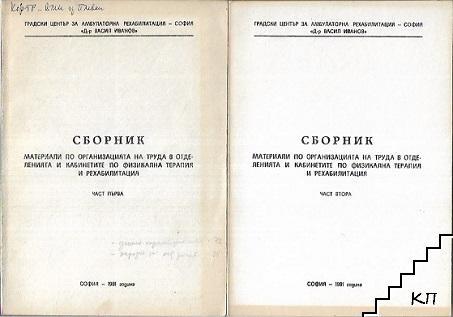 Сборник материали по организацията на труда в отделенията и кабинетите по физикална терапия и рехабилитация. Част 1-2