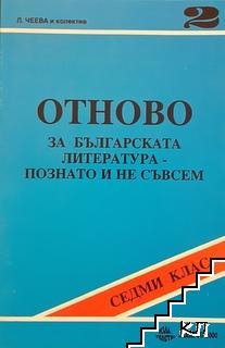 Отново за българската литература - познато и не съвсем за 7. клас